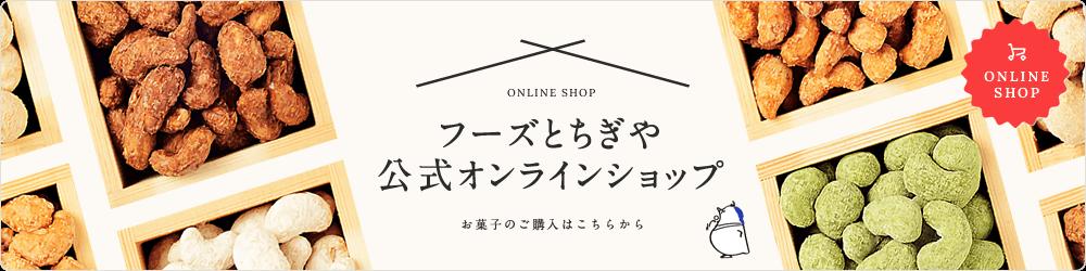 ONLINE SHOP フーズとちぎや 公式オンラインショップ お菓子のご購入はこちらから