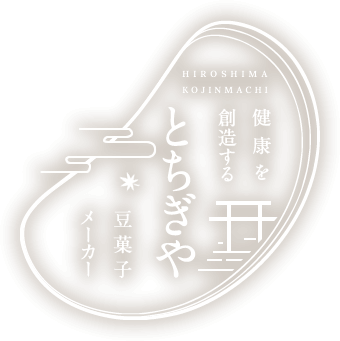 HIROSHIMA KOJINMACHI 健康を創造する とちぎや 豆菓子メーカー