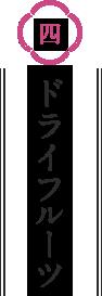【四】ドライフルーツ
