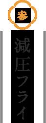【参】減圧フライ