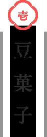 【壱】豆菓子