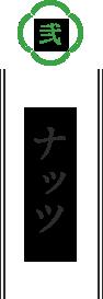 【弐】ナッツ